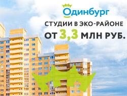 Скидка до 8% в ЖК «Одинбург»! Квартиры от 3,3 млн рублей